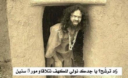 شبح السلطان بوتفلقة الوجدي أدامه الله ذُخرا للأمة يهيأ نفسه للعهدة الخامسة