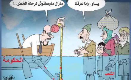 كاريكاتير:وضعية الجزائر