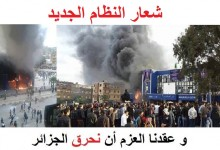 خبراء اقتصاديون ينبهون الى إنهيار وشيك للإقتصاد الجزائري