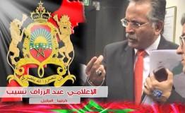 الصحراء المغربية بين الامس الاقصاءي والحاضر التشاركي