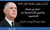 """تساؤلات ببغاوات إعلام الجزائر عن مصير""""العلاقات الجزائرية الفرنسية"""" بعد صفعة أمها فرنسا"""