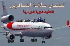 الجزائر الفرنسية تستغل قصة الطائرة التركية وتحاول تشويه المغرب بإستغلال مواطنة مختلة عقليا