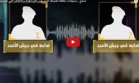 تسجيل  لضباط سوريين مسرب يكشف تفاصيل ضربة الصواريخ الأمريكية وهولها